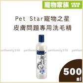 寵物家族-Pet Star寵物之星-皮膚問題專用洗毛精500ml