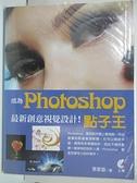 【書寶二手書T7/電腦_DP6】成為Photoshop 點子王!最新創意視覺設計!_張家盛