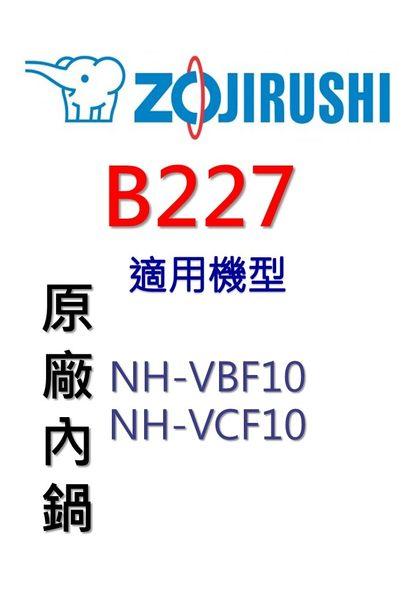 【原廠公司貨】象印 B227 原廠原裝6人份內鍋黑金剛。可用機型:NH-VBF10/NH-VCF10
