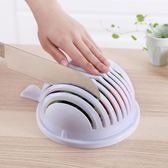 618好康鉅惠切水果器沙拉切割碗工具洗菜切塊機多功能