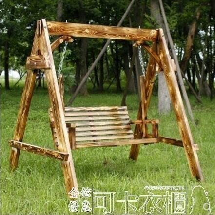 鞦韆實木碳化戶外陽台庭院鞦韆雙人吊椅搖籃兒童搖椅DF可卡衣櫃