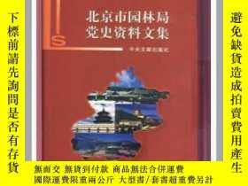 二手書博民逛書店北京市園林局黨史資料文集1949--2003罕見精裝Y27933