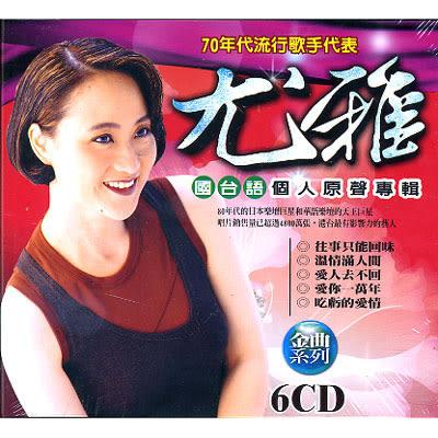 尤雅國台語-個人原聲專輯CD 6片裝