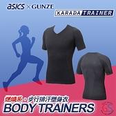 ASICS x GUNZE 100%日本製 Body Trainer 男性燃燒系步行排汗運動衣 V領設計