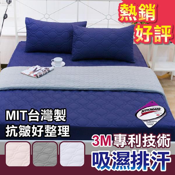 床包式保潔墊 / 雙人(單品)、4色【3M吸濕排汗專利技術】柔軟鋪棉、可機洗、MIT台灣製