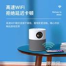 投影儀 投影儀家用臥室小型便攜4K超高清家庭影院可連無線wifi手機同屏投屏墻投一體機 MKS韓菲兒