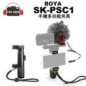 BOYA 博雅 手機多功能夾具 SK-PSC1 手持棒 手機 自拍棒 手機夾 輕巧 台南上新