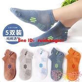 兒童襪子純棉春夏薄款男童大童男孩夏季船襪短襪全棉夏天【聚可愛】
