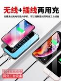 無線充電器 無線充電寶20000M超薄小巧便攜適用于蘋果華為手機大容量快充閃充移動 維多