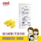 【中衛】海綿潔牙棒 不含牙粉 (滅菌) 14.5cmX2cm 5支x5包