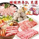 【台糖安心豚】精選火鍋組合~(安心豚梅花/五花/里肌肉片、高湯、貢丸6件組)