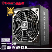 保銳 ENERMAX 金牌 650W 電腦電源供應器 金靜冰核D.F ERF650AWT