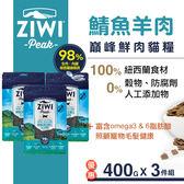 送巔峰肉糧400G【SofyDOG】ZiwiPeak巔峰 98%鮮肉貓糧-鯖魚羊肉(400g) 3件組