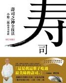 (二手書)壽司之神全技法:小野二郎的壽司聖經