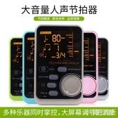 WSM-240鋼琴吉他二胡電子人聲節拍器 架子鼓考級精準節奏器 KV6493 【野之旅】
