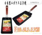 日本製鐵鍋--エポラス--小型玉子燒/平...