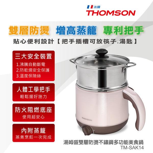 THOMSON 雙層防燙不鏽鋼多功能美食鍋 TM-SAK14(原廠公司貨,1年保固)
