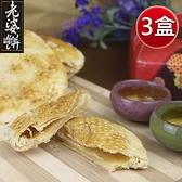 【南紡購物中心】皇覺 Q軟老婆餅10入裝禮盒x3盒