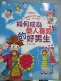 【書寶二手書T2/兒童文學_QJP】如何成為受人喜愛的好男生(革新版) /_金慧蓮