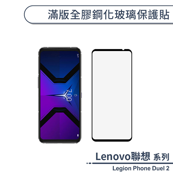 Lenovo聯想 Legion Phone Duel 2 滿版全膠鋼化玻璃貼 保護貼 保護膜 鋼化膜 螢幕貼 H06X7