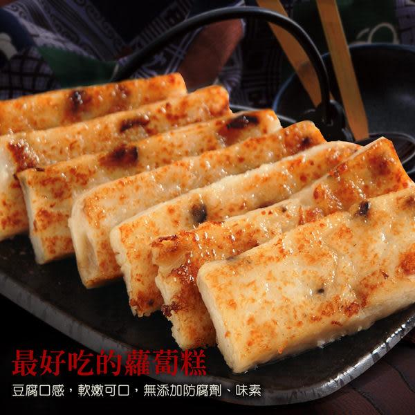 玉皇蘿蔔糕(香菇/油蔥酥/黃金)600g