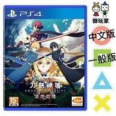 現貨 附特典 PS4 刀劍神域 彼岸遊境 中文版
