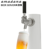 ONE amadana家用啤酒製泡機(STSB-0109)