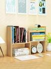 書架 書桌上學生書架桌面簡易兒童置物架家用辦公簡約小型書柜宿舍收納【快速出貨八折下殺】