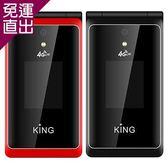KING G27S 雙螢幕2.8吋大字大聲4G摺疊手機2色可選【免運直出】