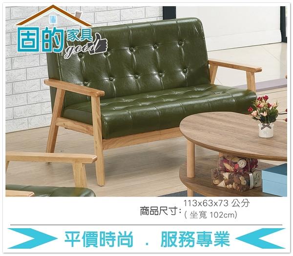 《固的家具GOOD》369-7-AJ 英格蘭二人座綠色皮沙發【雙北市含搬運組裝】