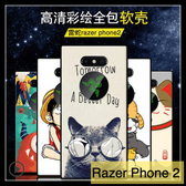【萌萌噠】雷蛇 Razer Phone 2 文藝彩繪磨砂 卡通塗鴉 全包軟殼 超薄防指紋 手機殼 手機套 附掛繩