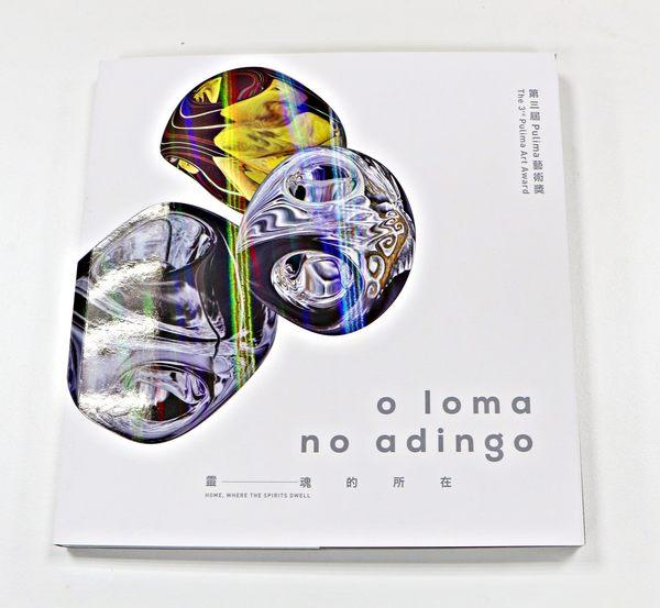 2016 PULIMA 藝術 專書