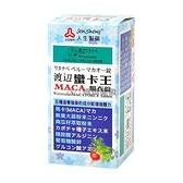 人生製藥渡邊 南美洲蠻卡王 80粒 MACA【媽媽藥妝】