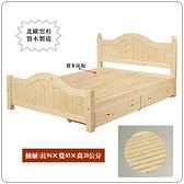 【水晶晶家具/傢俱首選】SY1070-4芬蘭5尺北歐雲杉實木雙人抽屜床(實木床板)
