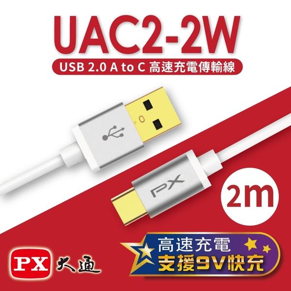 PX大通 UAC2-2W USB2.0-A-to-USB-C Type-C 2M閃充快充2米充電傳輸線白
