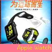 【萌萌噠】Apple Watch 蘋果手錶 123代通用 iWatch 夏日洞洞散熱透氣 雙色矽膠運動錶帶 38/42mm