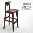 實木吧台椅家用酒吧椅子現代簡約靠背吧凳前台奶茶店吧椅高腳凳子 618購物節