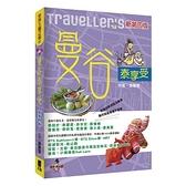 Traveller s曼谷泰享受(新第4版)