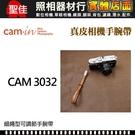 【聖佳】Cam-In CAM3032 真皮手腕帶系列 牛皮 手腕繩 手腕帶 棕色