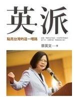 二手書博民逛書店 《英派:點亮台灣的這一哩路》 R2Y ISBN:9861335544│蔡英文