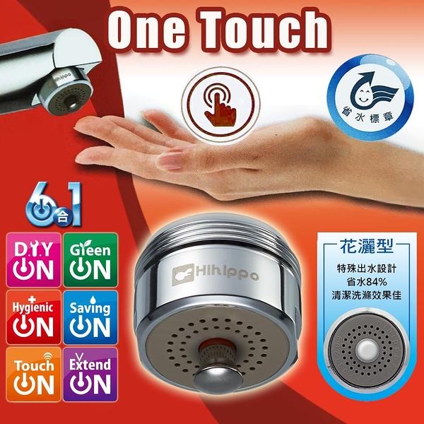 金德恩 台灣製造 省水省錢One Touch 抗菌省水開關/ 省水閥(省水84%花灑型)HP265
