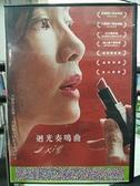 挖寶二手片-G08-010-正版DVD-華語【迴光奏鳴曲】陳湘琪 東明相(直購價)