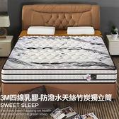 ASSARI-尊榮加厚四線乳膠天絲竹炭3M獨立筒床墊(單人3尺)