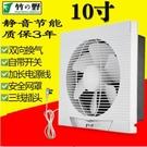 竹野換氣扇10寸廚房窗式排風扇排油煙 家用衛生間強力牆壁抽風機 220V台北日光