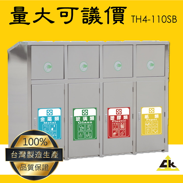 【MIT台灣製造】TH4-110SB 不銹鋼四分類資源回收桶 室內/室外/戶外/資源回收桶/環保清潔箱