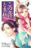 この音とまれ!<4>(ジャンプコミックス SQコミックス) 日文書