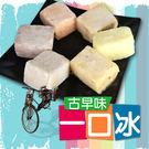 老爸ㄟ廚房.古早味一口冰36顆(香芋+花生+鳳梨+梅子+百香果+紅豆牛奶,各6顆)