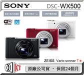 加贈原廠32G卡 SONY DSC-WX500 再送32G卡+專用電池+專用座充+拭鏡筆+原廠皮套+吹球組+螢幕貼 公司貨