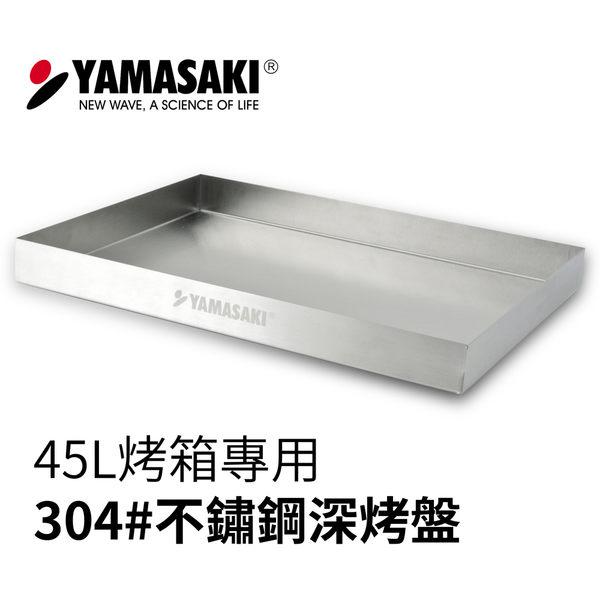|配件| 304#不鏽鋼深烤盤 山崎45L烤箱專用