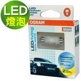 OSRAM LED 雙尖41mm 汽車室內燈6000K/6700K (2入)公司貨